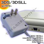 速達ネコポス無料 ◇保護フィルムセット◇ ニンテンドー 3DS 3DSLL NEW3DS new3DSLL 2DS new2DSLL DSi DSiLL 対応  ACアダプター 充電器