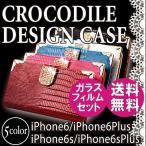 iPhone6 iPhone6s iPhone6Plus iPhone6sPlus ■クロコダイルデザインケース■ 手帳 縦型 ケース 革 キラキラ iphone クロコダイル