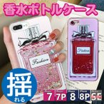 iPhone7 iPhone7Plus/iPhone8 iPhone8Plus ■香水ボトルケース■ケース キラキラ 流れる星  香水 パヒューム iphone 液体 動く ハード