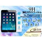 Apple iPadmini/mini2/mini3/mini4 iPad2/3/4 iPad5/Air/Air2 ■9H 0.5 ガラスコートフィルム■ アイパッド ガラス フィルム ガラスコートフィルム 9H