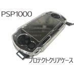 PSP1000 カバー ◇クリアハードケース◇ アクセサリ