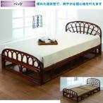 ベッド シングルベッド W-006SD ラタンベッド すのこベッド ヘッドレスト フットレスト 和風ベッド アジアンスタイル 輸入ベッド