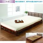 ベッド シングルベッド W-009-1D ラタンベッド すのこベッド ヘッドレスト 和風ベッド アジアンスタイル 輸入ベッド