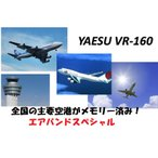 VR-160 ヤエス 八重洲無線 エアバンドスペシャル 受信機 ワイドバンドレシーバー