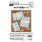 型紙 パターン おくすり手帳ケース(マスクケースつき) No.SH-482 ソーハウス・クラフト  サンプランニング