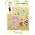 (パターン・型紙) クラフト楽園  サンプランニング      ベビースキニーパンツ NoD485