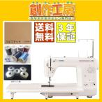 クーポンで-2,000円 JUKI SPUR30(シュプール30)TL-30 職業用直線ミシン 【ミロ6色糸セット、ボビン5個】をプレゼント♪さらにおまけ付き♪