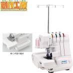 ポイント10倍 JUKI MO-50e 4本糸ロックミシン 差動機能付き