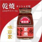味百家 乾焼 カンシャオ用(エビチリソース)