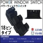 パワーウィンドウスイッチ パレット MK21S スズキ用 18ピン