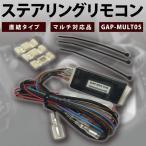 ステアリングリモコンアダプタ  ダイレクト接続(プラグタイプ)トヨタ・ダイハツ・マツダ・スズキ・日産車用 GAP-MULT05