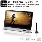 地デジ ワンセグチューナー 搭載 HDMI入出力対応 ポータブルブルーレイプレイヤー 14インチ GH-PBD14AT-BK 【送料込み】