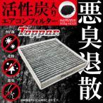 エアコンフィルター ワゴンR スペーシア アルト フレア フレアワゴン キャロル 等に適合 活性炭使用 強力脱臭 キャビンフィルター メーカー品番:AC16016