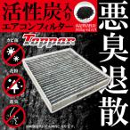 エアコンフィルター レガシィB4 BL5 BL9 BLE スバル用 活性炭使用 強力脱臭 キャビンフィルター メーカー品番:AC16017
