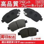 ショッピングビスタ ビスタ ZZV50 ZZV50G 平成12年.4〜  フロントブレーキパッド トヨタ用