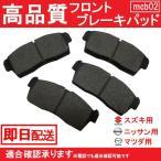 高品質ブレーキパッド kei / ケイ  HN11S  HN12S  HN21S  フロントブレーキパッド スズキ