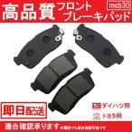 DAIHATSU  ムーブラテ/ムーヴコンテ  L560S  L575S  L585S  フロントブレーキパッド