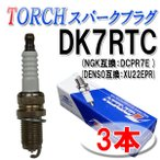 3本セット スパークプラグ / 点火プラグ DK7RTC エブリィワゴン DA62W (他社参考品番:NGK=DCPR7E / DENSO=XU22EPR)
