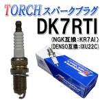 イリジウムスパークプラグ ワゴンR MC21S MC22S NGK互換品番:KR7AI DENSO互換品番:IXU22C スズキ用 点火プラグ TORCH製
