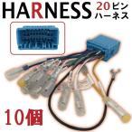 カーオーディオ ハーネス 10個セット 20ピン ホンダ カーオーディオ 配線取り付け用