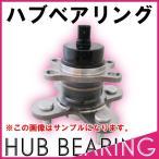 ハブベアリングユニット リヤ用   イスト NCP60/NCP70 純正品番:42450-52020 / 42450-52021 1個