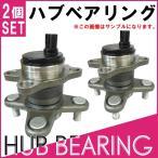 ハブベアリングユニット bB ヴィッツ イスト ファンカーゴ WiLL ポルテ プラッツ ラウム 等に適合 新品  リア用 2個セット