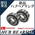 ハブベアリング セット リア サンバー S201H S201J S211H S211J ベアリング  90043-63402 90043-63263 左右2個セット