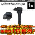 イグニッションコイル オプティ L800S L810S イグニッションコイル ダイハツ 1本