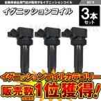 イグニッションコイル ネイキッド L750S L760S イグニッションコイル DAIHATU 3本セット