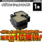 イグニッションコイル ベンツ W209 CLK320 CLK55