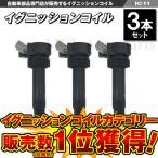純正品番:19070-97207など イグニッションコイル ミラジーノ L650S イグニッションコイル ダイハツ 4ピン 3本セット