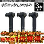 3本セット ハイゼット S200P S210P S320V S320W S330V S330W イグニッションコイル ダイハツ用