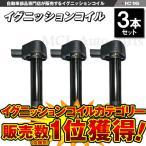 ライフ JB1 JB2 JB3 JB4 ダイレクトイグニッションコイル 点火コイル ホンダ用 純正品番:30520-PFE-004 等 3本