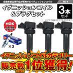ムーブ L150S L160S ダイハツ イグニッションコイル&NGK製スパークプラグ 各3本セット プラグNGK品番:BKUR6E
