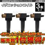 純正品番:33400-76G00 など イグニッションコイル ジムニー JB23W イグニッションコイル スズキ用 3本セット