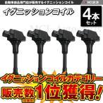 キューブ キュービック YZ11 Z12 NZ12 YGZ11 ダイレクトイグニッションコイル 日産用 22448-JA00C 22448-ED000 22448-1KT0A 4本セット