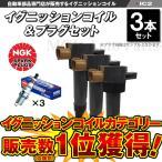 3本セット イグニッションコイル+スパークプラグセット ジムニー JB23W プラグ品番:09482-00527 (NGK品番:KR7AI)