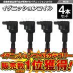 イグニッションコイル GK1 GK2 モビリオスパイク イグニッションコイル ホンダ用 4本セット