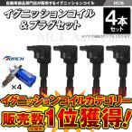 イグニッションコイル GK1 GK2 モビリオスパイク イグニッションコイル ホンダ用  TORCH製スパークプラグセット 各4本セット