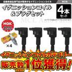 モビリオスパイク GK1 GK2 イグニッションコイル&NGK製スパークプラグ 各4本セット ホンダ用 イリジウムプラグ NGK品番:IZFR6K13