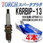 4本セット イリジウムスパークプラグ ホンダ用 フィット エアウェイブ ストリーム モビリオ 等に適合 NGK互換品番:IZFR6K13 ホンダ用 点火プラグ TORCH製