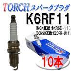 10本セット スパークプラグ / 点火プラグ K6RF11 (他社互換品番:NGK=BKR6E-11  DENSO:K20PR-U11)10