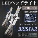 LEDヘッドライト LEDフォグライト  H8 / H11 / H16 左右4000LM(片側2000LM) BRISTAR LEDヘッドランプ LEDバルブ 左右2個セット ヒートリボン式 ファンレス仕様