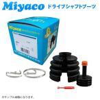 miyaco ミヤコ製  分割式 ドライブシャフトブーツ アルト アルトラパン HB11S HB21S HE21S スズキ用 M-505G