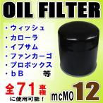 シエンタ NCP81G NCP85G オイルフィルター トヨタ用 純正品番:90915-10003
