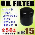 ホンダ用 オイルフィルター / オイルエレメント S-MX ライフ HR-V アコード フィット ステップワゴン インテグラ 等15400-RTA-004
