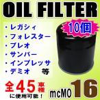10個セット オイルフィルター / オイルエレメント スバル  マツダ  ミツビシ  ニッサン 等 15208-KA000