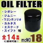 スズキ・マツダ用 オイルフィルター / オイルエレメント スイフト ジムニー エスクード 等 90915-03004