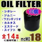 10個セット オイルフィルター / オイルエレメント スイフト ジムニー エスクード 等 90915-03004