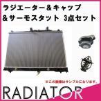 エスティマ ACR30W ACR40W ラジエーター&ラジエーターキャップ&サーモスタットセット トヨタ用